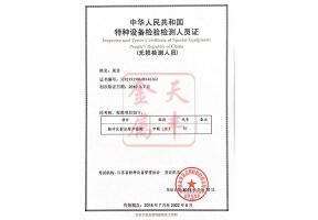 特种设备检验检测证
